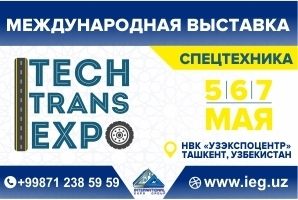 Выставка «TechTrans Expo-2021»
